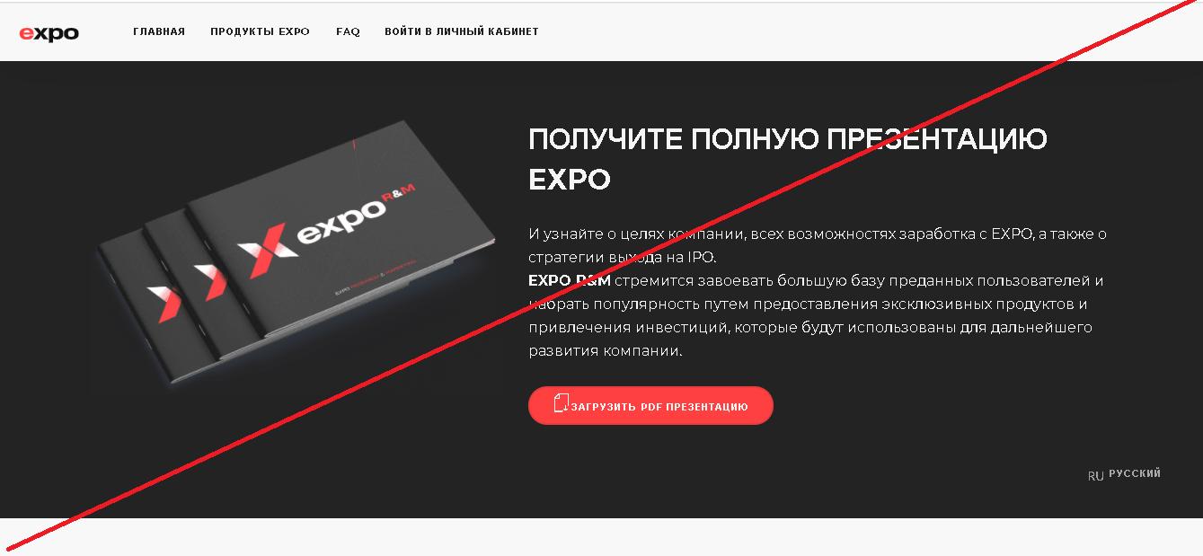 Expo Biz - Мошенники