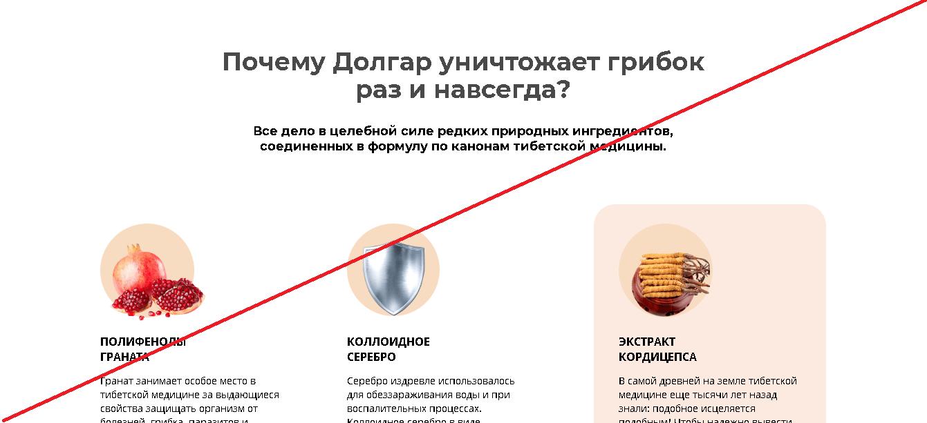 Долгар - Мошенники