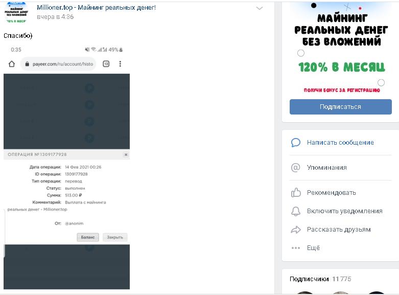 Millioner Top - Отзывы