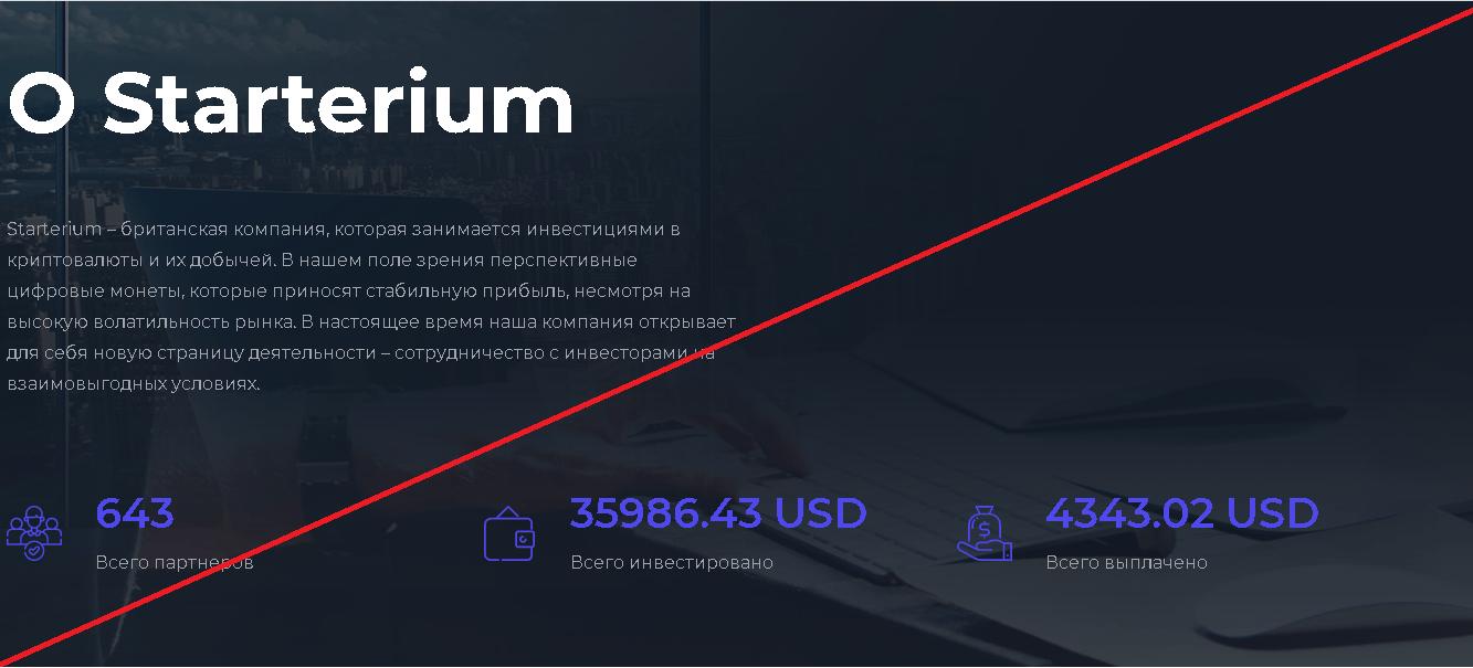 Starterium - Отзывы