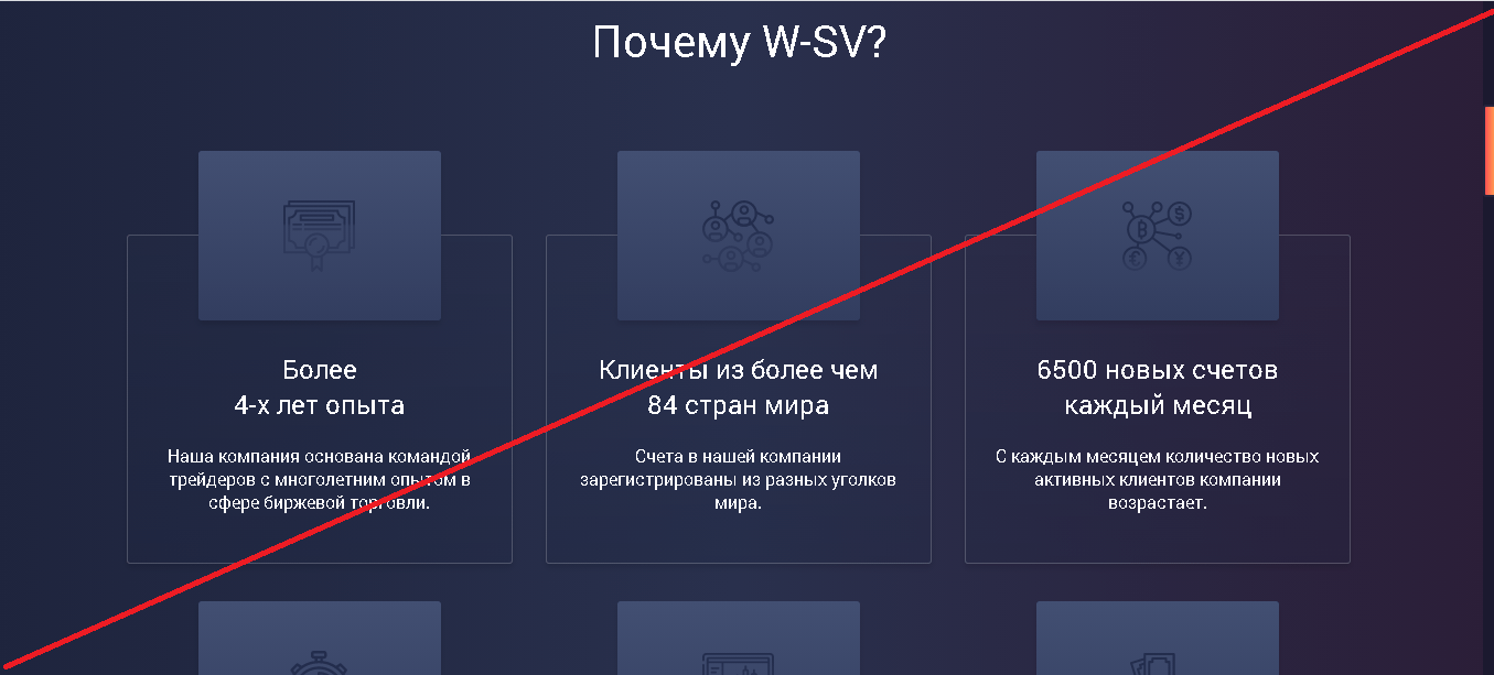 WSV - Отзывы