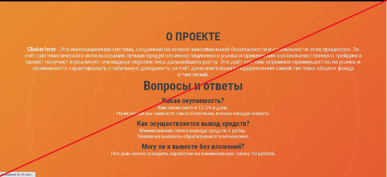 Zarabotok Host - Отзывы