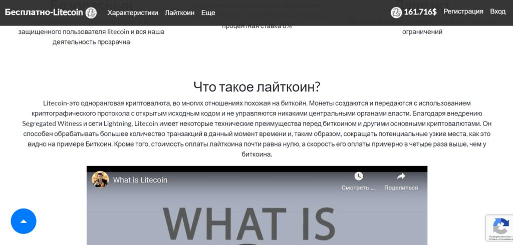 Free-Litecoin.com обзор