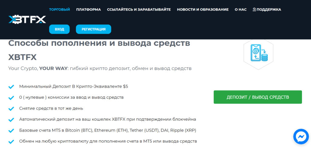 XBTFX  платит?