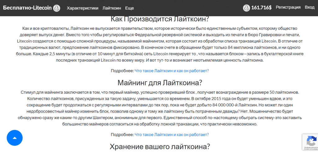 Free-Litecoin.com обман