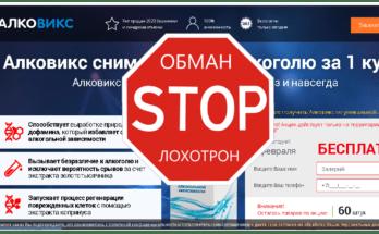 Алковикс - Обзор