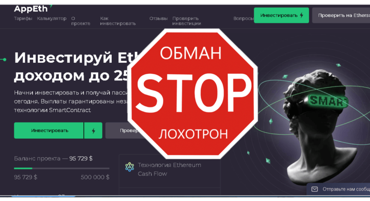 AppEth - Обзор