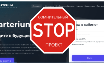 Starterium - Обзор