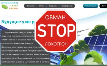 International Green Energy - Обзор
