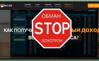 WAXX CAPITAL - Обзор