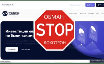 TradeMix - Обзор