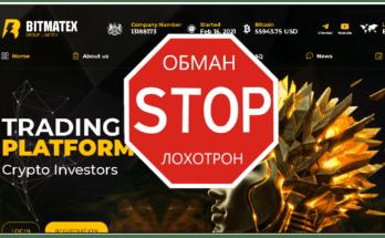 Bitmatex - Обзор