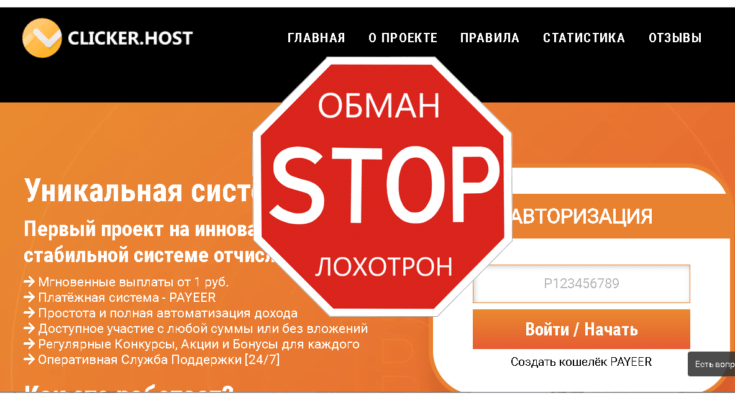Zarabotok Host - Обзор