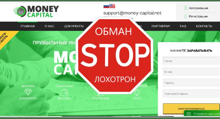 Money Capital - Обзор