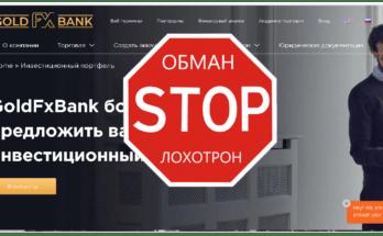 GoldFxBank - Обзор