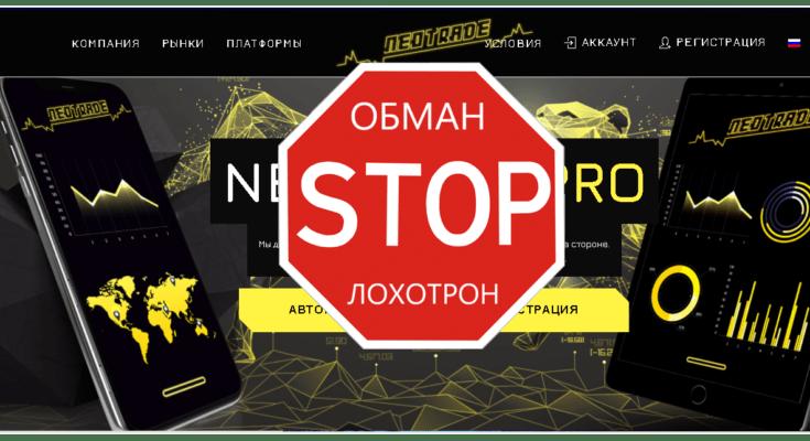 NeoTrade - Обзор