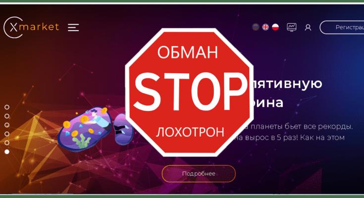Xmarket - Обзор