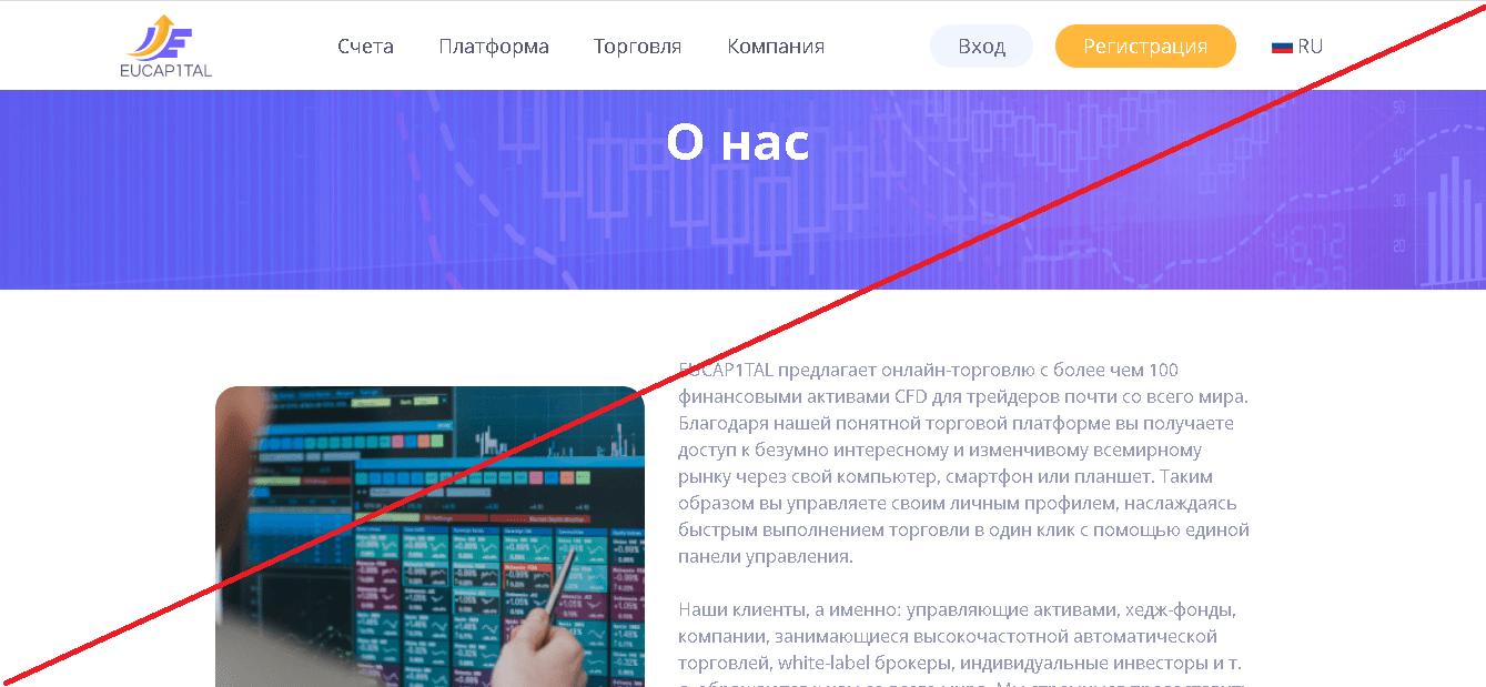 Eucap1tal - Лохотрон
