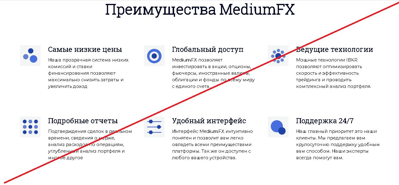 MediumFX - Лохотрон