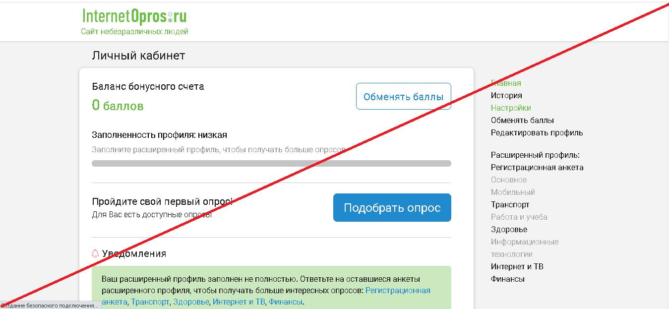 InternetOpros - Лохотрон