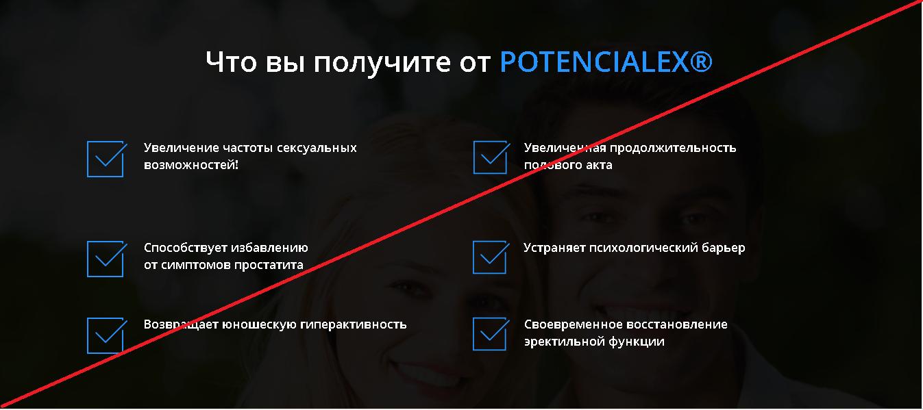 Потенциалекс - Лохотрон