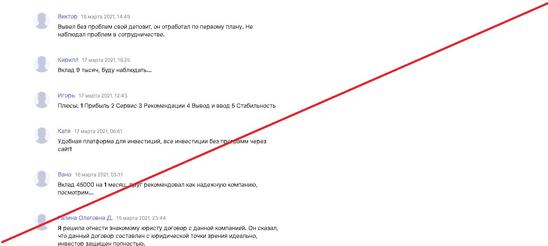 Investment Status - Лохотрон