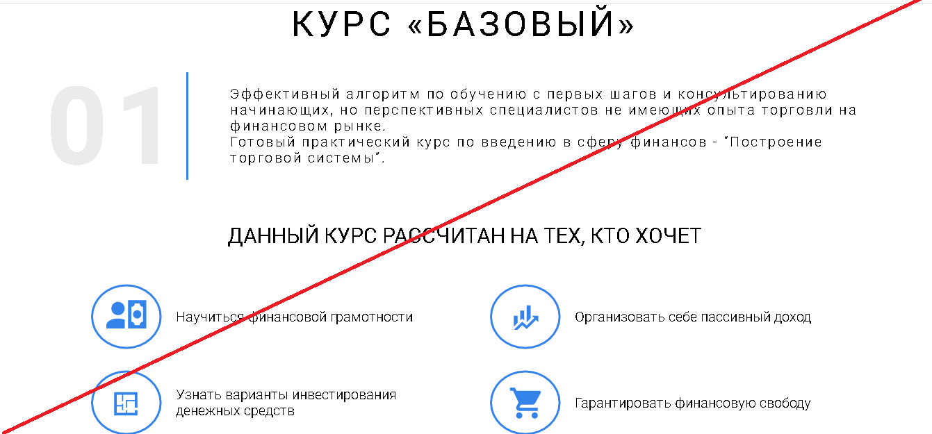 Consulting Group - Лохотрон