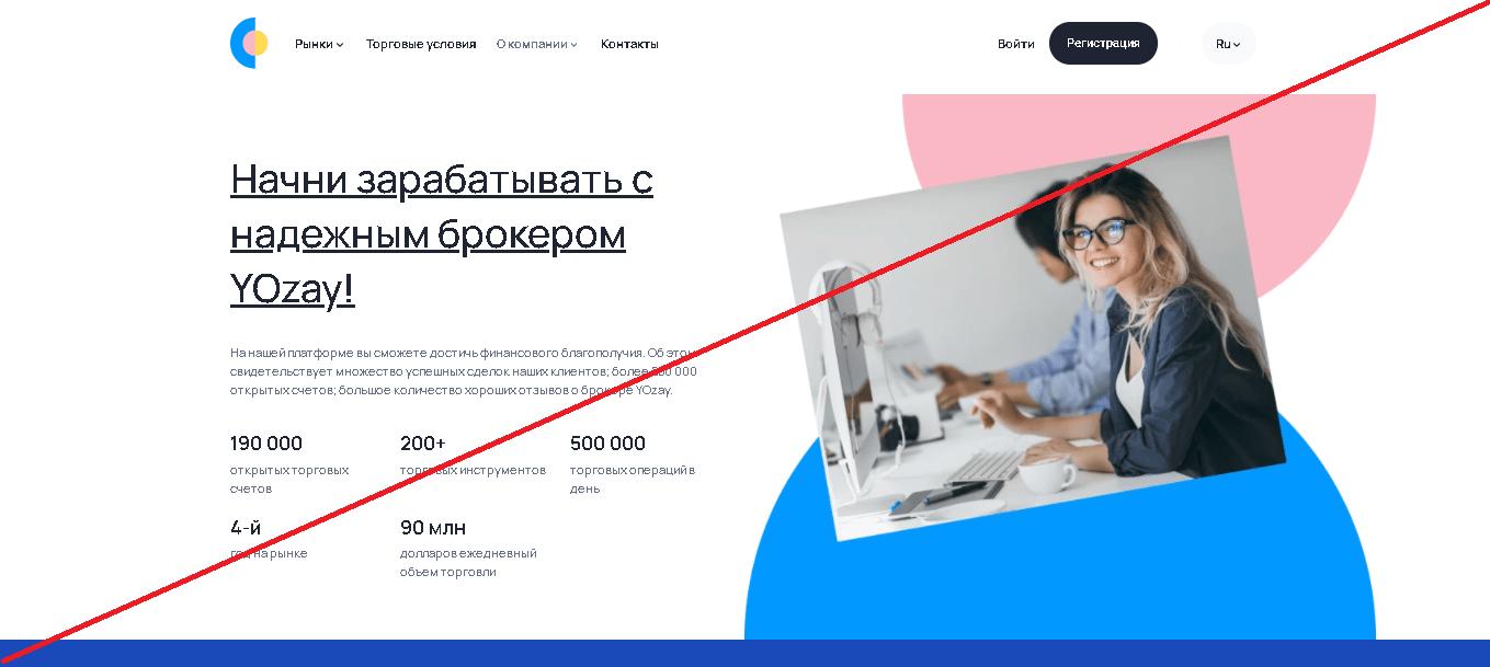 YOzay - Лохотрон