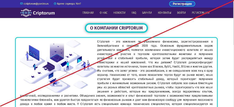 Criptorum - Мошенники