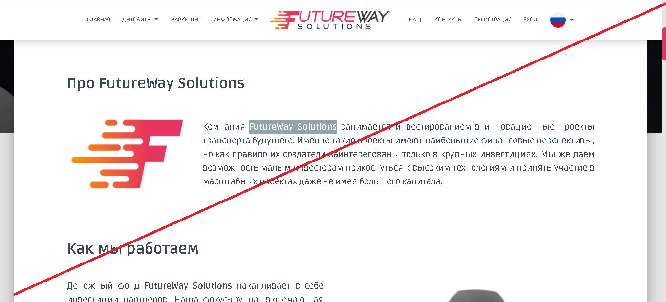 FutureWay Solutions - Мошенники