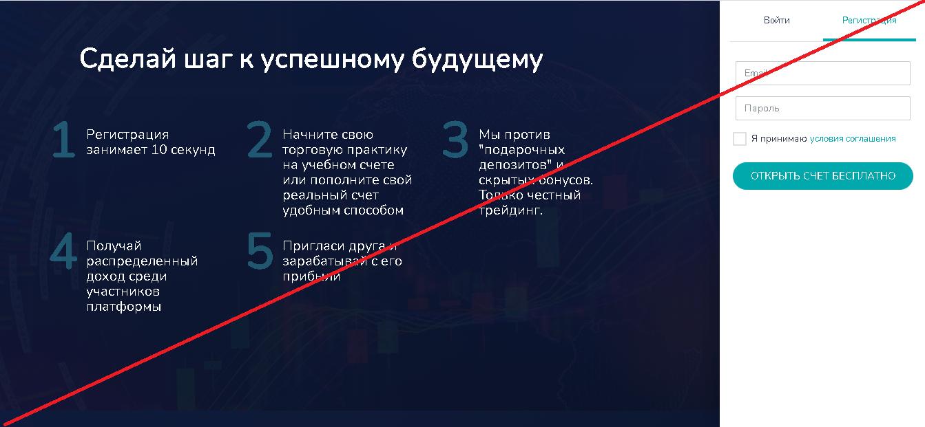 EvenTrade - Мошенники