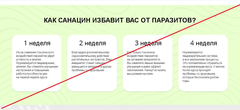 Санацин - Мошенники