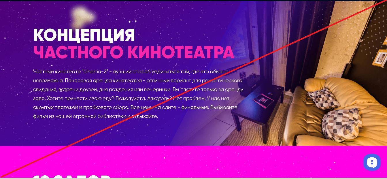 Cinema - Мошенники