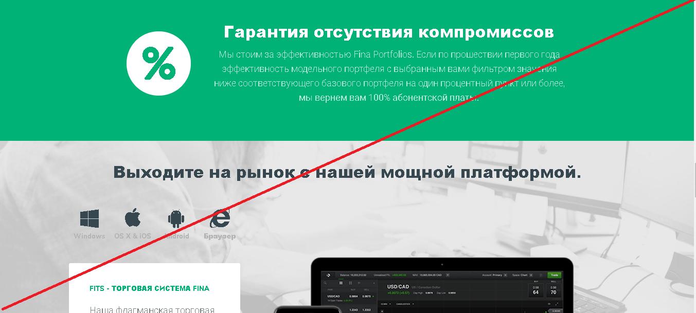 Fina Capital - Мошенники