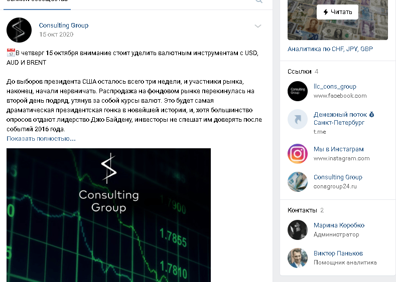 Consulting Group - Мошенники