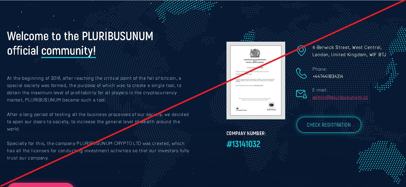 Pluribusunum - Мошенники