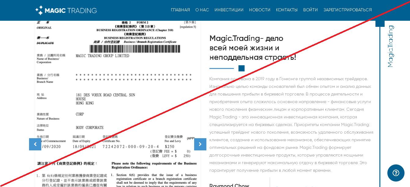 Magic Trading - Лохотрон