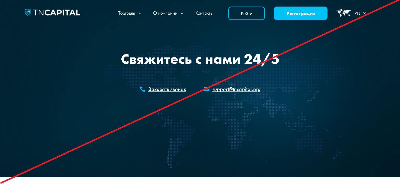 TNCapital - Мошенники