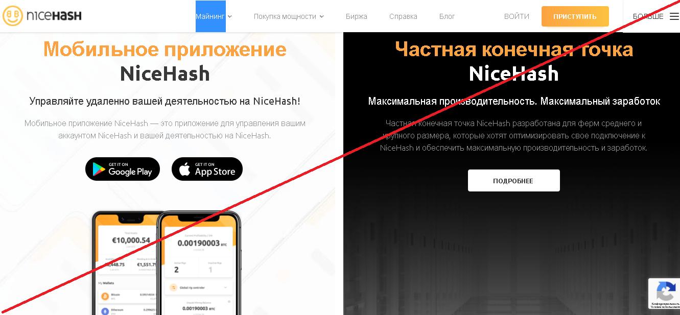 NiceHash - Мошенники