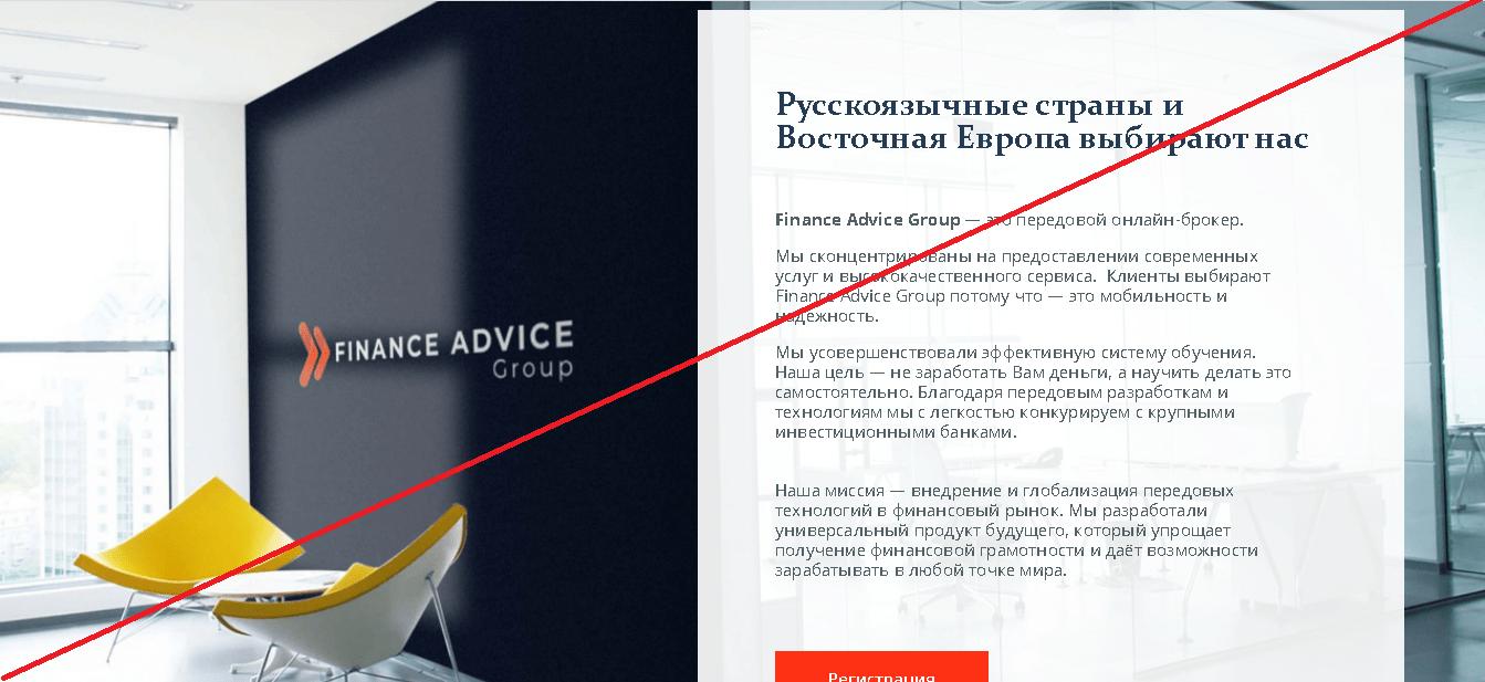 Finance Advice Group - Отзывы