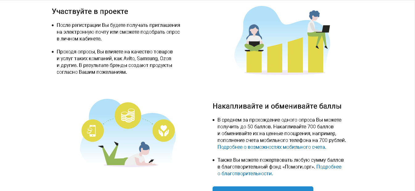 InternetOpros - Отзывы