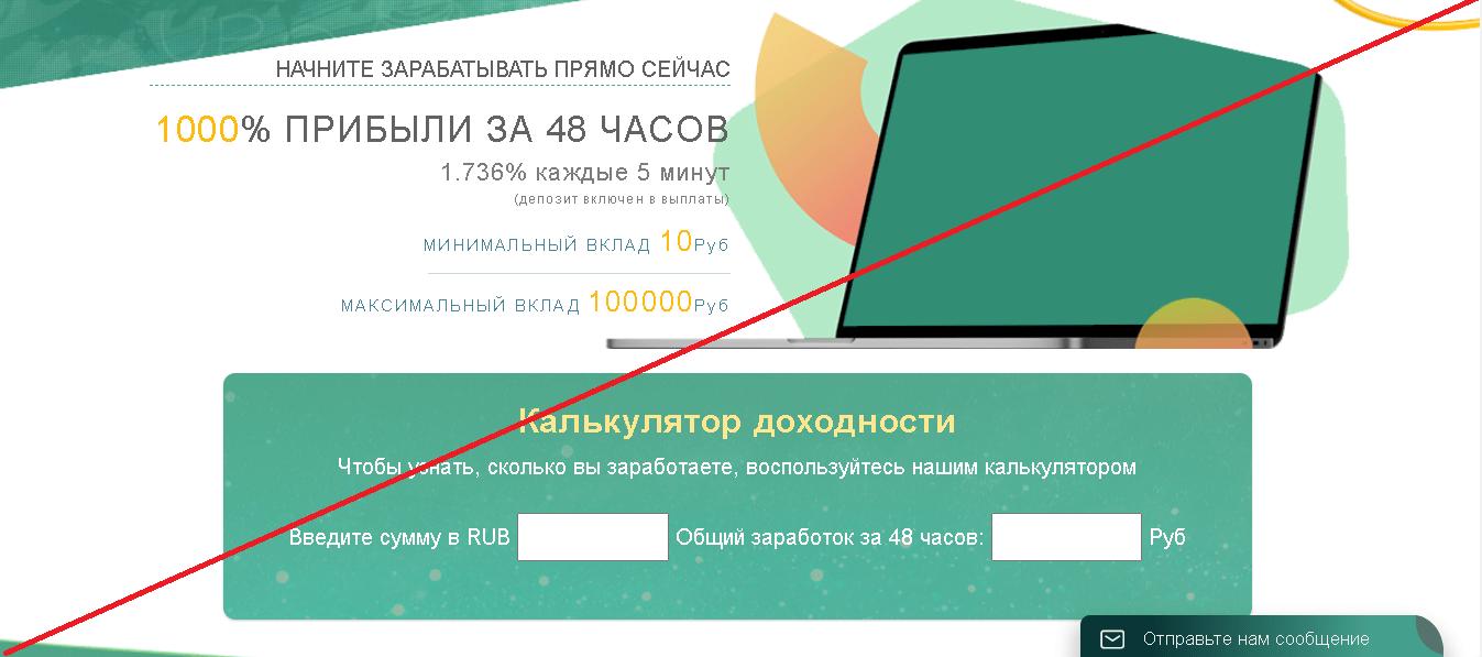 Beautex - Мошенники