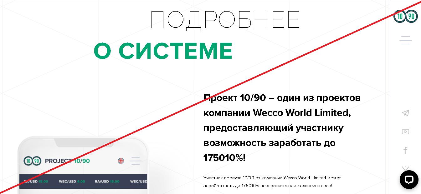 10/90 - Отзывы