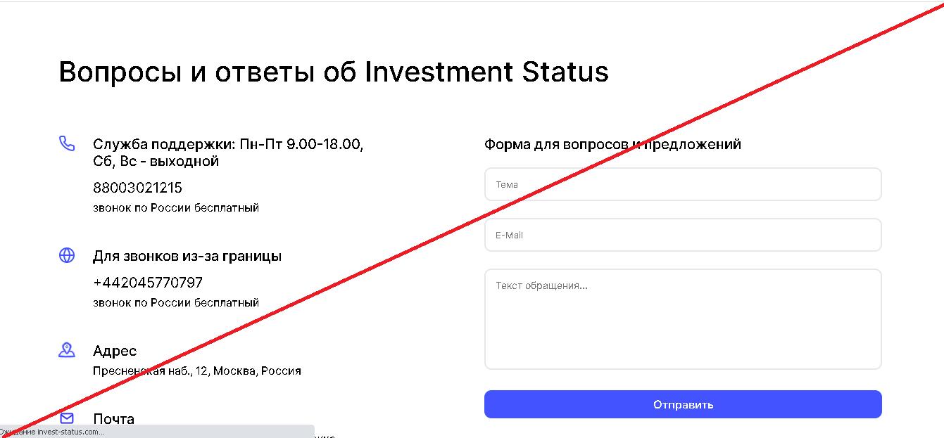 Investment Status - Отзывы