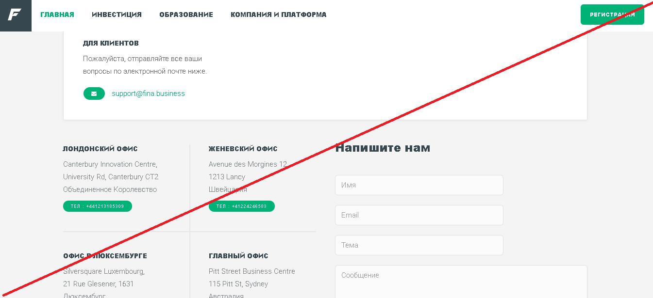 Fina Capital - Отзывы
