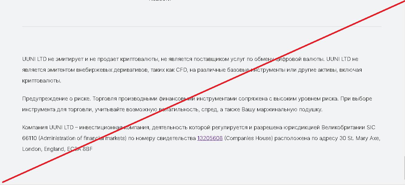 UUNI LTD - Отзывы