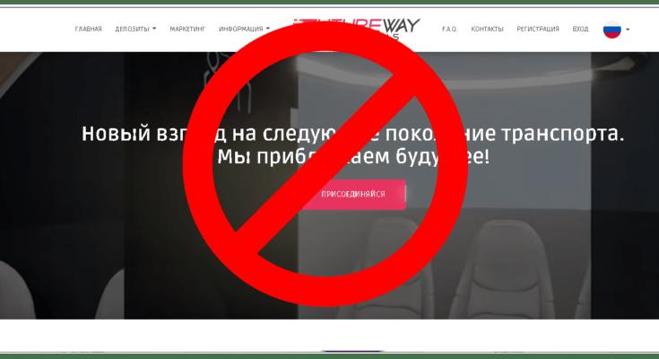 FutureWay Solutions - Обзор