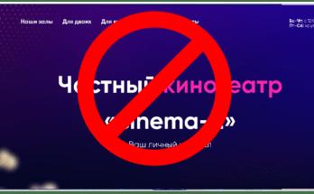 Cinema - Обзор