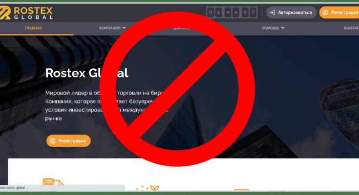 Rostex Global - Обзор