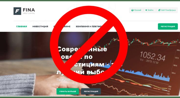 Fina Capital - Обзор